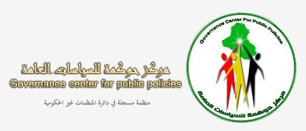 مركز حوكمة للسياسات العامة | Governance Center for Public Policies