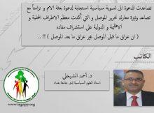 اقتصاص ورقة الدكتور احمد الشيخلي
