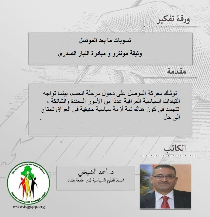 احمد الشيخلي