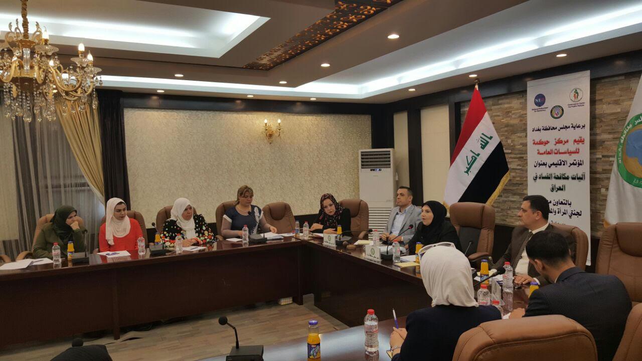 حضور مسؤولي مجلس محافظة بغداد